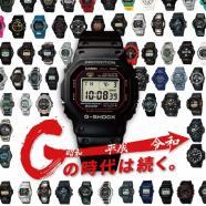 【G-SHOCK】特別キャンペーン開催!