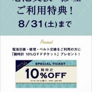 【お知らせ】修理のご利用で、腕時計がお買い得に!!