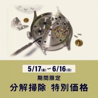 【5月17日(金)〜6月16日(日)】期間限定、腕時計「分解掃除」特別価格!