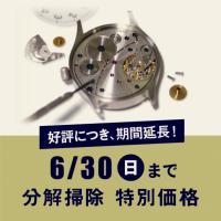 【期間延長!6月30日(日)まで】腕時計「分解掃除」特別価格!