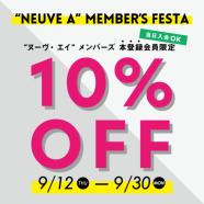 今がチャンス!【9/30(月)迄)】メンバーズ本登録でお得に秋のお買い物!