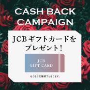 【XC】【PRESAGE】【ORIENTSTAR】キャッシュバックキャンペーン!