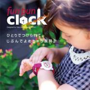 【funpunclock to wear!】ひとりでつけられて、じぶんでよめちゃう腕時計。