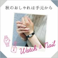 【SPICA】【VICTORIA HYDE LONDON】WATCH&NAILキャンペーン!