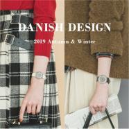 一人でも、二人でも【DANISH DESIGN】新作コレクション