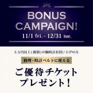 【ボーナスキャンペーン】全店で開催中!(12/31まで)