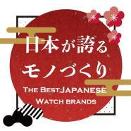 これぞ『日本のモノづくり』技術が光る国産腕時計フェア(1/24〜)開催中!