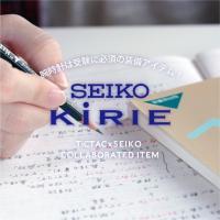 受験の強い味方【SEIKO KiRIE】フェア開催中!