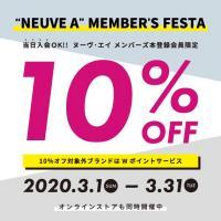 【3/31(火)迄】メンバーズ本登録で、お得に春のお買い物!