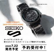 【SEIKO 5 SPORTS】新作予約受付開始!
