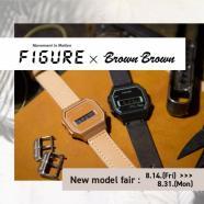 【FIGURE x Brown Brown コラボモデル第2弾】フェア開催中!