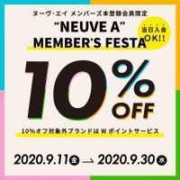 【9/11(金)〜】お店でお得にお買い物♪メンバーズフェスタ開催!