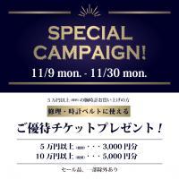 11月30日(月)まで!【スペシャルキャンペーン】開催中!
