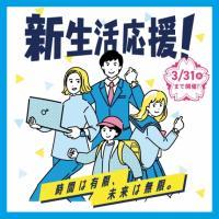 【新生活応援キャンペーン】皆さまの新生活を応援いたします!
