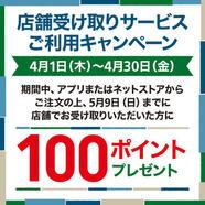 時間がなくてもスムーズ!  「店舗受け取りサービス」ご利用で100ポイントGET!