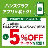 【予告】アプリ会員限定 税込3,000円以上のお買い物で使える5%OFFクーポンを配信! 4/29(木・祝)~5/5(水・祝)