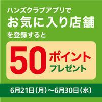 アプリ会員限定 「お気に入り店舗」登録で50ポイントキャンペーン