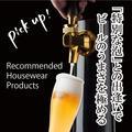 【長野店】ビールのうまさを極める!