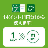 ハンズクラブポイントは、店舗でも1ポイント1円から使えるよ(^^)