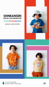 期間限定で「新幹線 Tシャツ」を販売致します!